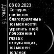 Совет по луне на Сегодня