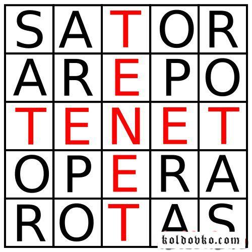 Картинки по запросу sator arepo картинки